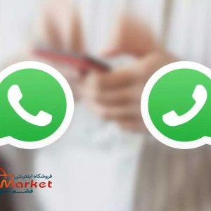 ابزار واتساپ برای مخالفان سیاست حفظ حریم خصوصی جدید محدود نمیشود