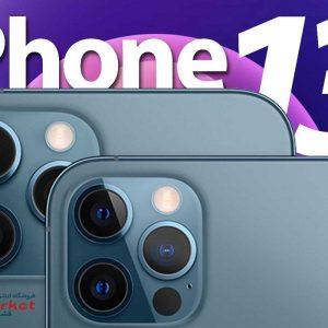 شایعه: اپل مدلهای آیفون ۲۰۲۱ را با پسوندهای مشابه نسخههای کنونی نامگذاری خواهد کرد